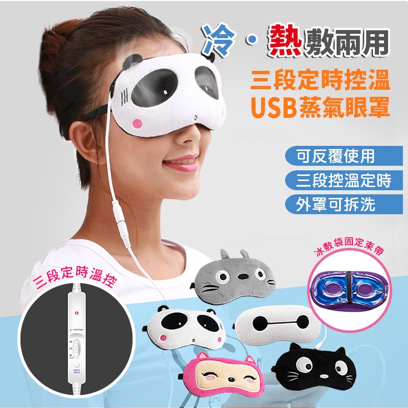 新升級USB調溫定時冷熱敷眼罩(冷熱敷兩用款)