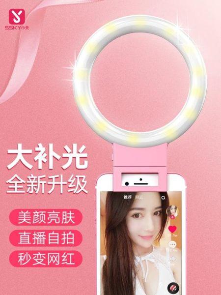 手機直播補光燈自拍美顏瘦臉嫩膚高清打光道具大型環形燈迷你手機鏡頭拍 魔法鞋櫃