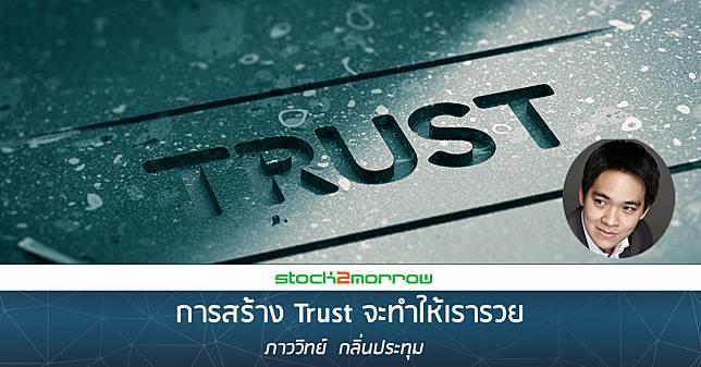 การสร้าง Trust จะทำให้เรารวย