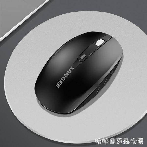 無線滑鼠-無線滑鼠靜音充電臺式筆記本電腦蘋果小米聯想通用辦公家用滑鼠 糖糖日系