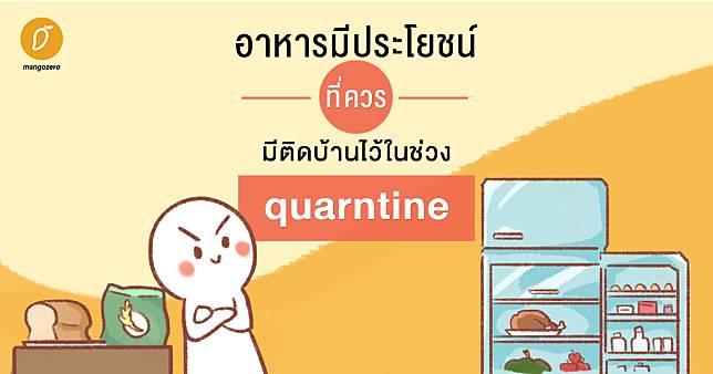 อาหารมีประโยชน์ที่ควรมีติดบ้านในช่วง Quarantine