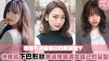 新髮型看上去很奇怪?原來下巴形狀決定適合髮型?!任何髮型都OK的尖下巴不愧是有名的美人下巴 ❤