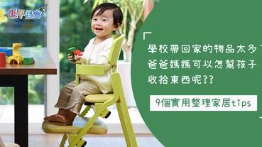 9個整理家居的實用小tips,方便孩子適應校園生活~