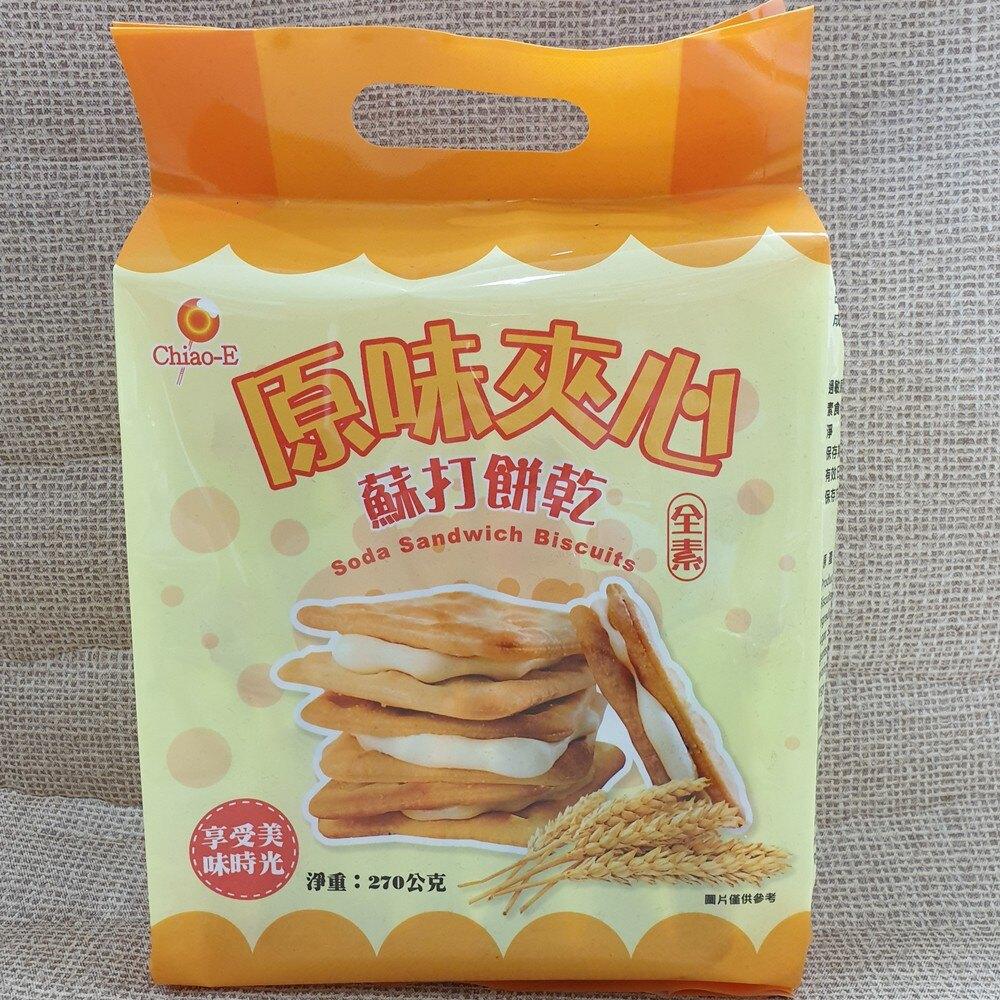 巧益原味夾心蘇打餅 270g 【4718037137035】(台灣零食)
