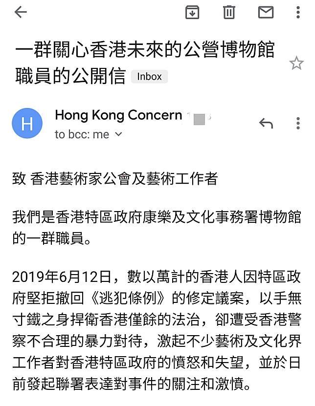康文署職員的公開信。香港藝術家工會 Hong Kong Artist Union FB