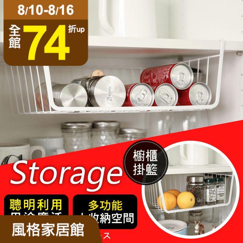 簡約質感提升空間氛圍!冰箱、衣櫃、櫥櫃,任何空間都能夠使用,簡單收納各式雜物,還你整潔大空間!實心鐵材+粉體烤漆,穩固耐用。有多功能櫥櫃收納下掛籃(大)/多功能櫥櫃收納下掛籃(小)/可疊加收納置物架三