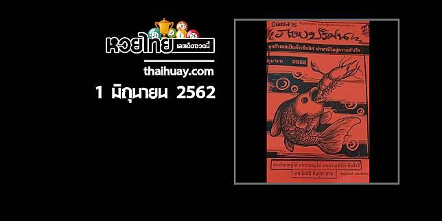 หวยภาพปริศนา 1/6/62 [เข้าต่อเนื่อง 2 งวดซ้อน]