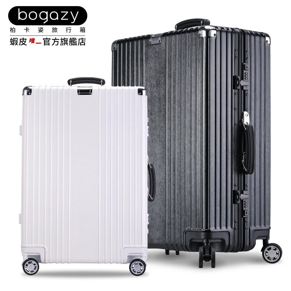 《Bogazy》巨星時尚 PC海關鎖復古鋁框行李箱