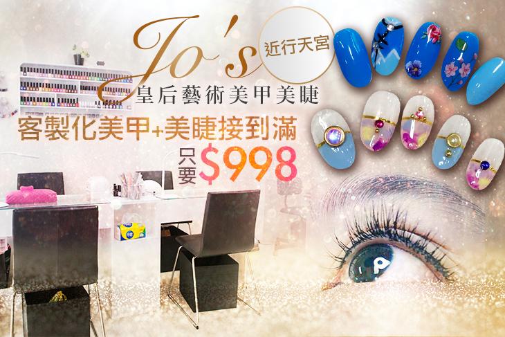A.日本Presto客製化手部凝膠6選1 / B.與眾不同!手部凝膠時尚設計造型款30款選1(可換色,不定期更新替換) / C.日本Presto足部客製化凝膠4選1 / D.3D自然眼妝根接根200根