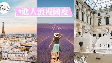 紫色情迷,沉睡在法國的「薰衣草花海」吧!~100個人生必去景點系列