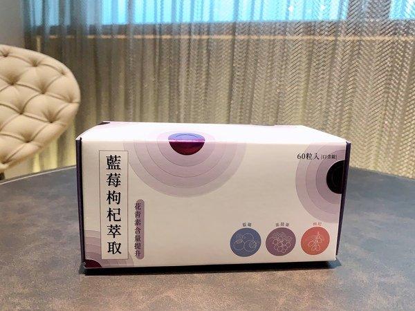 「保健品」擺脫修圖應用程式,養顏美容氣色佳滋補強身,3C族首選-勁茂藍莓枸杞萃取與椴木牛樟芝開箱分享