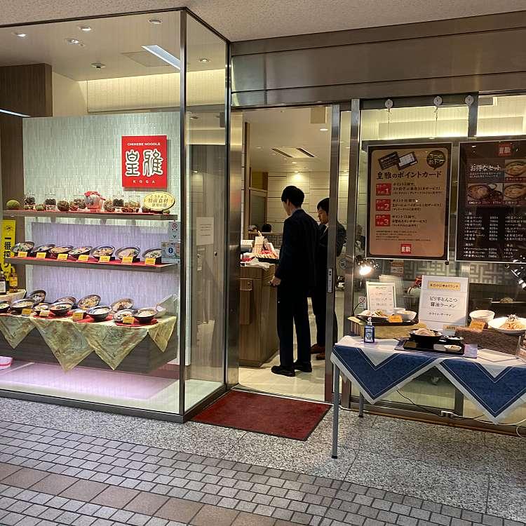 実際訪問したユーザーが直接撮影して投稿した西新宿中華料理皇雅の写真