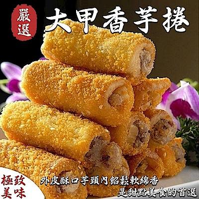 海陸管家-大甲香Q香芋卷2盒(每盒10支/共約550g)