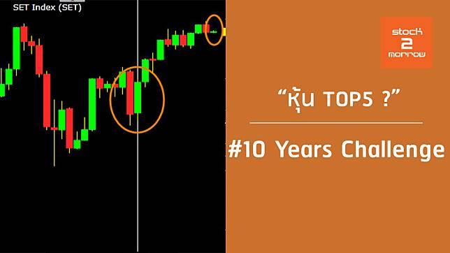 10 Years Challenge หุ้น TOP 5 !? / โดย #stock2morrow