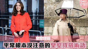 英國皇室穿搭也透露的秘密訊息~平常根本沒注意的穿搭術語!
