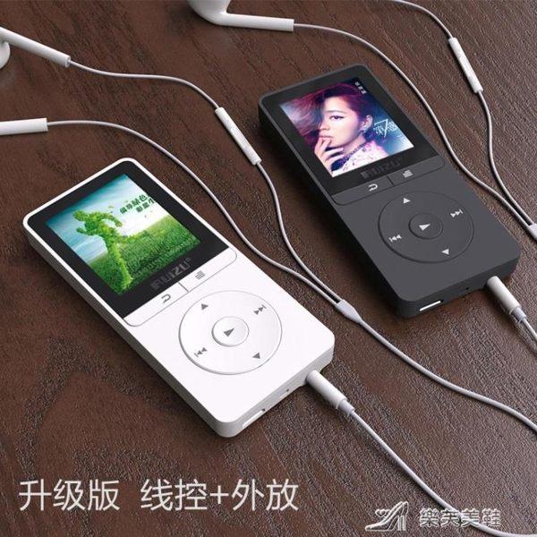 MP3 MP4音樂播放機 迷你 學生款 隨身聽 女 小P3 支持插卡 電子書P4 樂芙美鞋