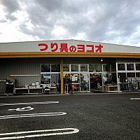 ヨコオ釣具店