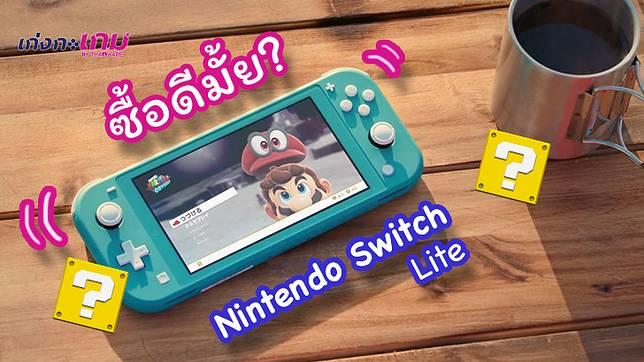 Nintendo Switch Lite ออกใหม่ ซื้อดีไหมนะ?