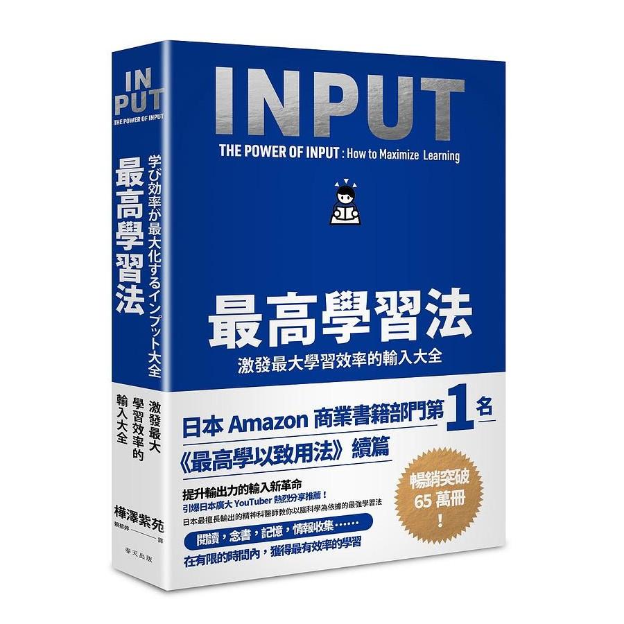 日本Amazon商業書籍部門第一名《最高學以致用法》續篇暢銷突破65萬冊!提升輸出力的輸入新革命引爆日本廣大YouTuber熱烈分享推薦!閱讀,念書,記憶,情報收集……在有限的時間內,獲得最有效率的學