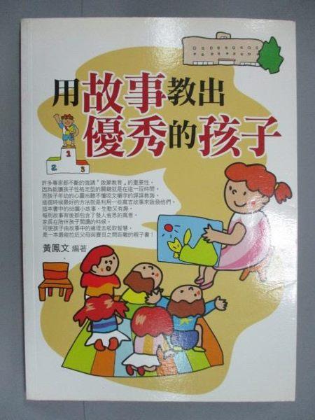 【書寶二手書T3/親子_ION】用故事教出優秀的孩子_黃鳳文