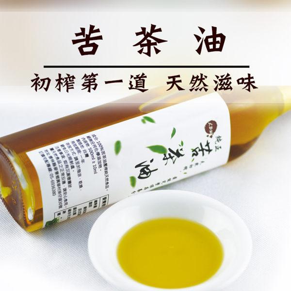 【陸霸王】☆苦茶油☆100%無添加 健康好滋味 孕婦坐月子聖品