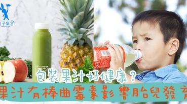 包裝果汁有棒曲霉素,抑制免疫反應、損害神經和影響胎兒發育!直接吃水果更健康