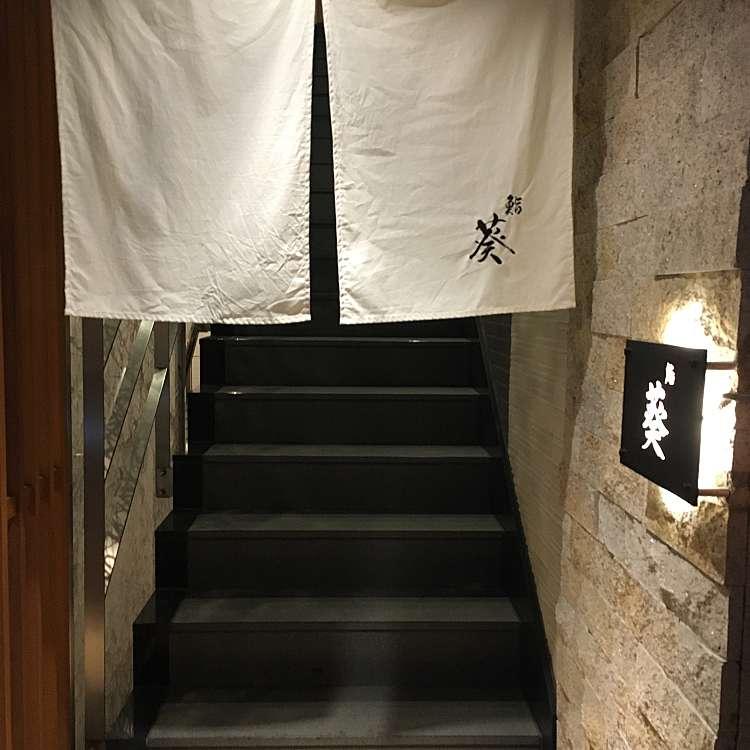 実際訪問したユーザーが直接撮影して投稿した赤坂寿司赤坂 鮨葵の写真