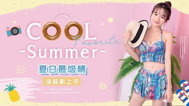 2019 Summer Party|泳裝|OB嚴選
