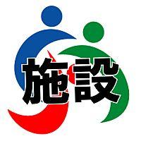 公益財団法人 坂井市スポーツ協会