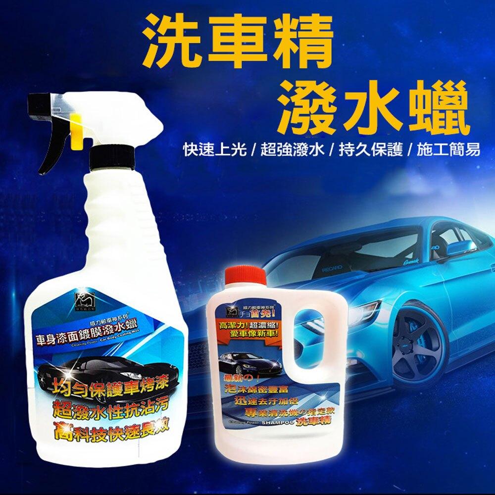 【威力鯨車神】日本進口 高泡沫汽車濃縮美容洗車精900ml+專業汽車潑水蠟750ml_專業高壓清洗機指定款。人氣店家潘朵拉綠色生活概念館的---【威力鯨車神】---有最棒的商品。快到日本NO.1的Ra