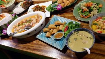 【泰精選,泰菜首選 台北】Thai Cook 泰酷.泰式料理