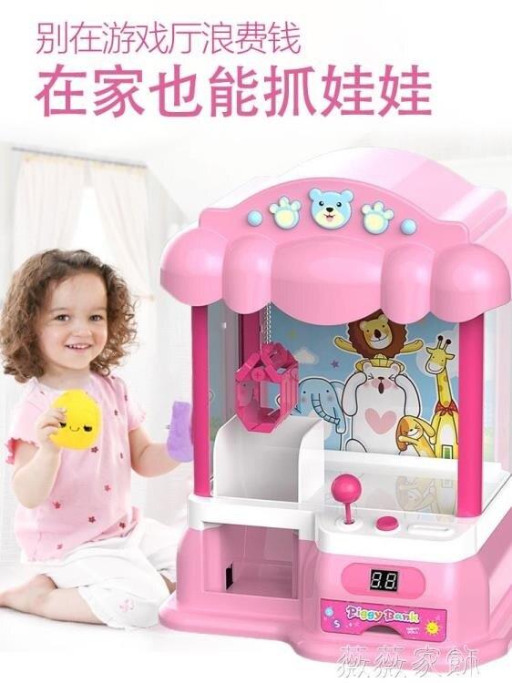 抓娃娃機 投幣抓娃娃機兒童玩具夾公仔機小型迷你家用糖果機抓抓樂游戲扭蛋 MKS