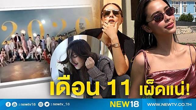 เดือน11 เผ็ดแน่! ชาวเน็ตร้องว้าว ปฏิทินช่อง 3 เมื่อเผยรายชื่อ 3 ดาราสาวมาเจอกัน