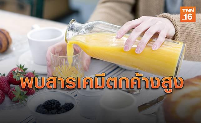 เตือนคนชอบดื่มน้ำผลไม้! พบสารเคมีตกค้างในน้ำส้มคั้นหลายยี่ห้อ