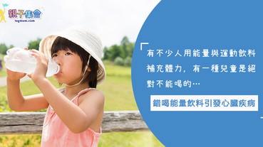 能量飲料 v.s. 運動飲料,你有分清楚嗎?兒童錯喝能量飲料,會引發心臟疾病