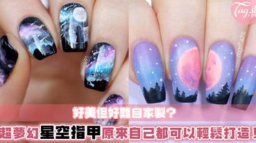 好像去了宇宙一樣夢幻!星空指甲原來自己在家就能弄?打造獨一無二專屬自己的星空指甲彩繪吧~