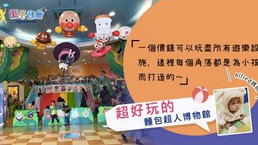 【專欄作家:Alfred媽媽】名古屋 | 麵包超人博物館:超好玩及唯一一個擁有室外遊樂區的麵超館