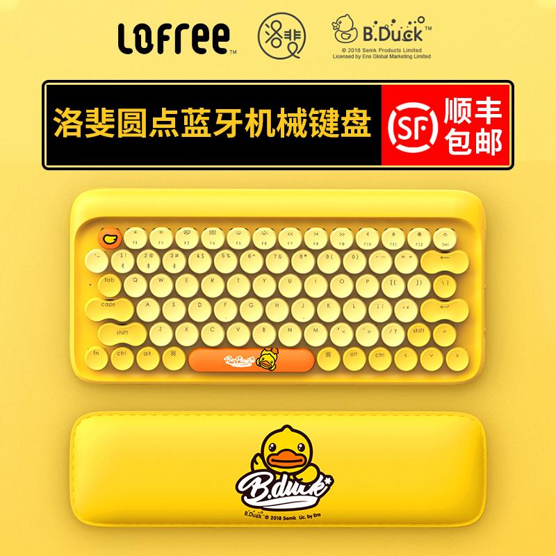 lofree洛斐小黃鴨B.Duck聯名藍芽機械鍵盤口紅款復古手機ipad無線