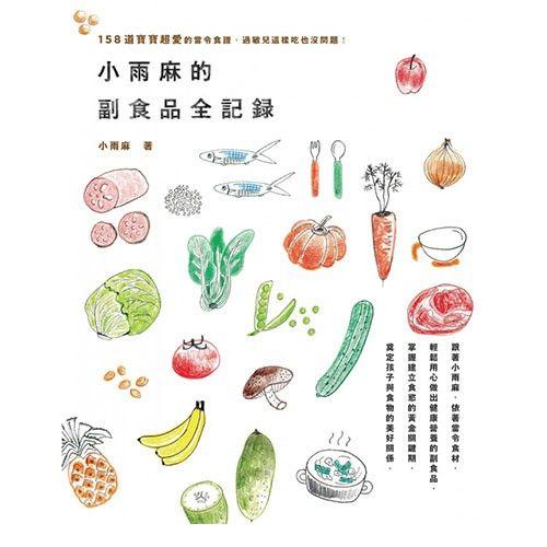 親子天下 - 小雨麻的副食品全紀錄:158道寶寶超愛的當令食譜,過敏兒這樣吃也沒問題!