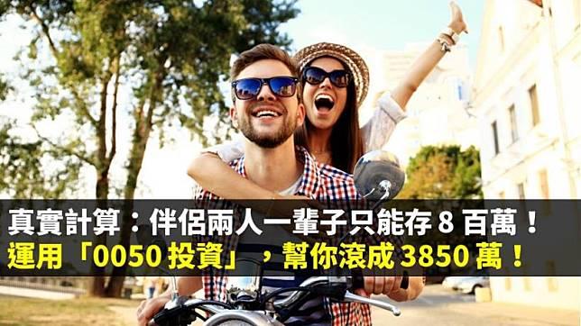 【真實計算】伴侶兩人一輩子只能存 8 百萬!想翻身:運用 0050 投資,幫你滾成 3850 萬!
