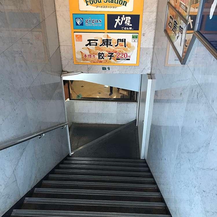 実際訪問したユーザーが直接撮影して投稿した高田馬場中華料理石庫門 高田馬場店の写真