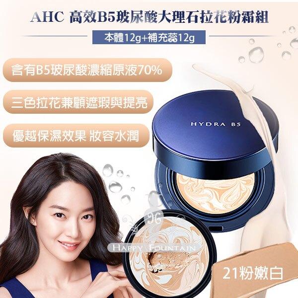 韓國 AHC B5玻尿酸保濕氣墊粉餅 12g (一盒兩芯)