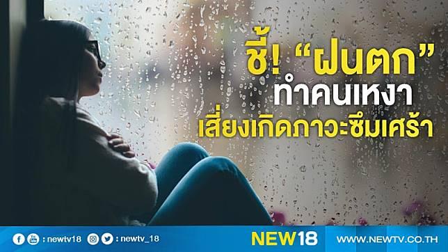 """ชี้! """"ฝนตก"""" ทำคนเหงา  เสี่ยงเกิดภาวะซึมเศร้า"""