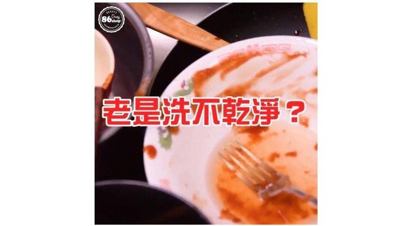 你以為碗盤已經洗乾淨了嗎? 【居家生活】Persil洗碗精