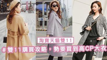 轉季大衣準備好了嗎?4款大衣穿搭風格,打造又酷又溫柔的女孩