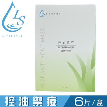 【LIFE STYLE】控油禦痘面膜 - 蘆薈萃取液 ( 6入/盒 )