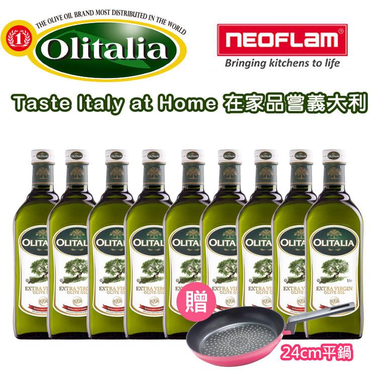 贈24cm平底鍋【奧利塔】olitalia精緻橄欖油1000m *9瓶( A240007)