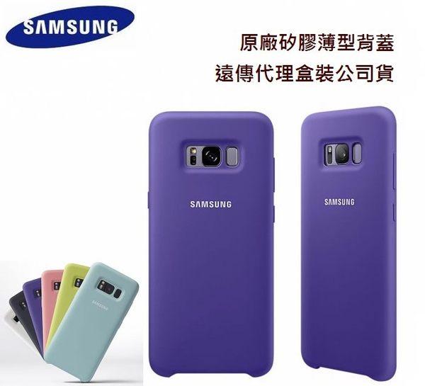 三星 S8+ 原廠薄型背蓋 Galaxy S8 PLUS (6.2吋) G955【東訊、遠傳代理公司貨】。手機與通訊人氣店家葳爾洋行的皮套、手機殼、保護殼 有最棒的商品。快到日本NO.1的Rakute