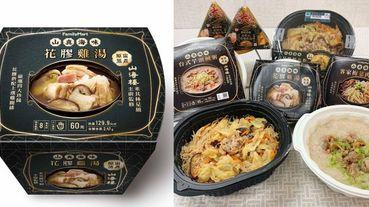 「全家」X 「山海樓」推出花膠雞湯、芋頭鹹粥!百元就能品嘗米其林星級台式小吃
