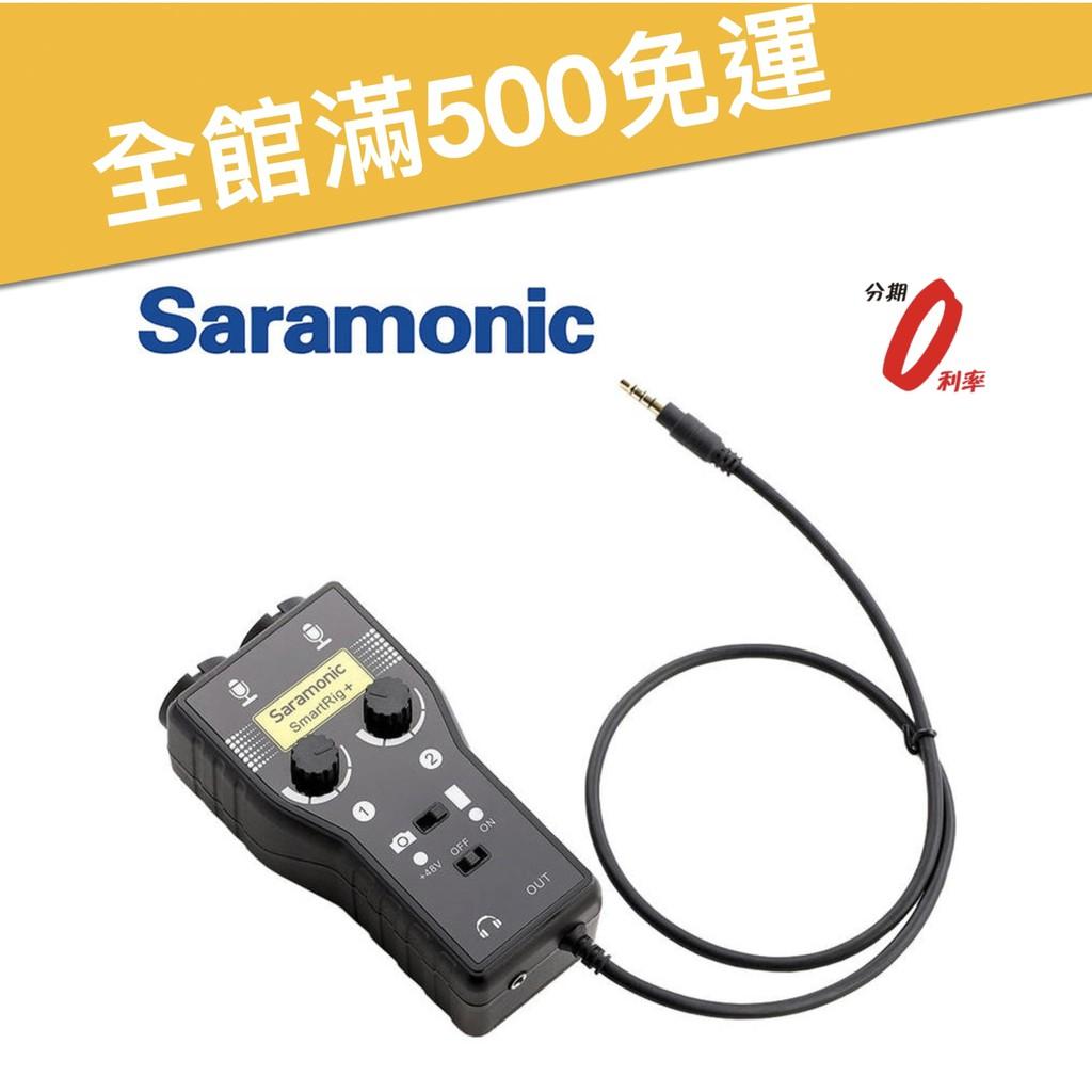 Saramonic SmartRig plus 麥克風 智慧型手機收音介面 絕地音樂樂器中心